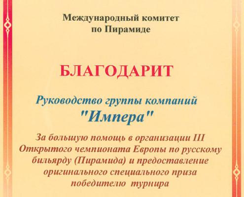 Благодарность за помощь в организации III Открытого чемпионата Европы по русскому бильярду и предоставление приза победителю турнира