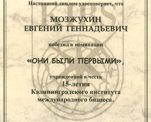 Диплом о победе Е. Г. Мозжухина в номинации «Они были первыми», учреждённой в честь 15-летия Калининградского института международного бизнеса