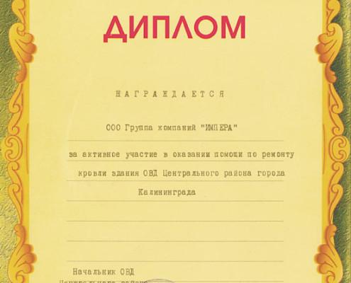 Диплом за активное участие в оказании помощи по ремонту здания ОВД Центрального района Калининграда