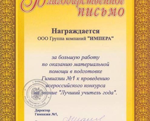 Благодарственное письмо от гимназии № 1 за большую работу по оказанию помощи в подготовке к проведению всероссийского конкурса «Лучший учитель года»