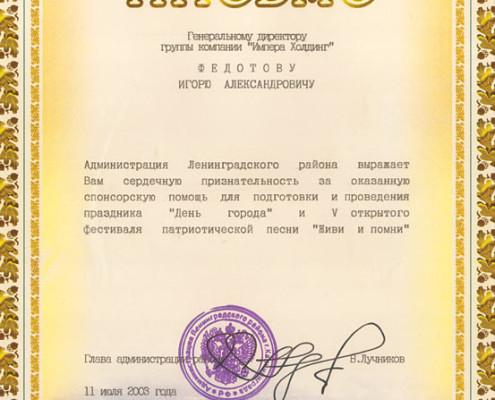 Благодарственное письмо от администрации Ленинградского района Калининграда