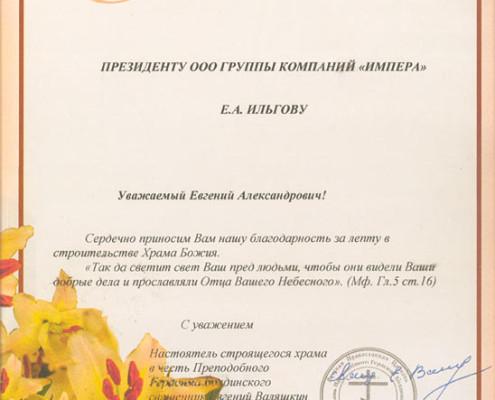 Благодарственное письмо от настоятеля храма Преподобного Герасима Болдинского за лепту в строительстве Храма Божия