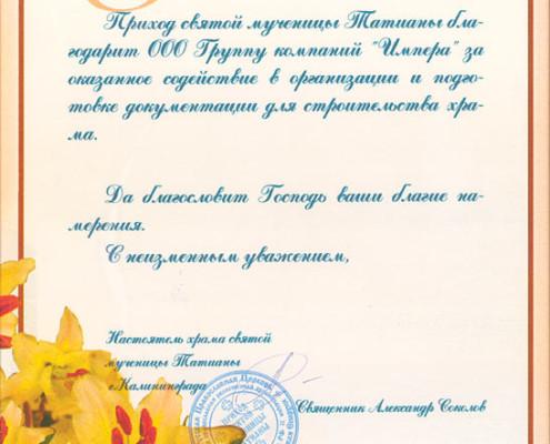 Благодарственное письмо от настоятеля храма святой мученицы Татианы за содействие в организации и подготовке документации для строительства храма