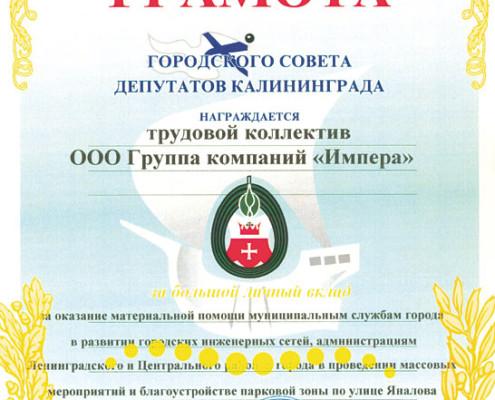 Почётная грамота за оказание материальной помощи муниципальным службам и администрациям районов города