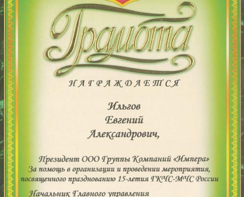 Грамота за помощь в организации и проведении мероприятия, посвящённому празднованию 15-летия ГКЧС-МЧС России