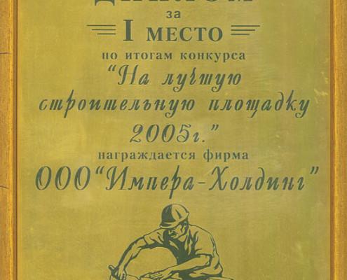 Диплом за I место по итогам конкурса «На лучшую строительную площадку 2005 года»